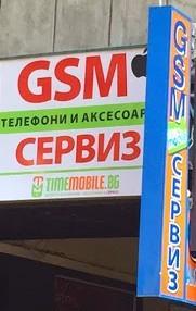 gsm сервиз софия център