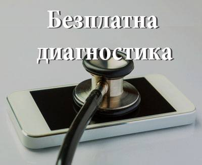 Безплатна диагностика