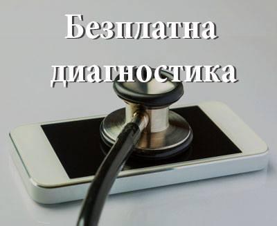 Безплатна диагностика на телефони и таблети