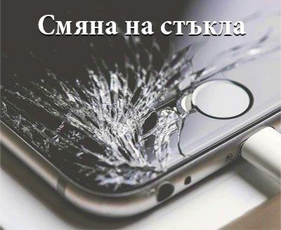 Смяна на счупени стъкла и дисплеи